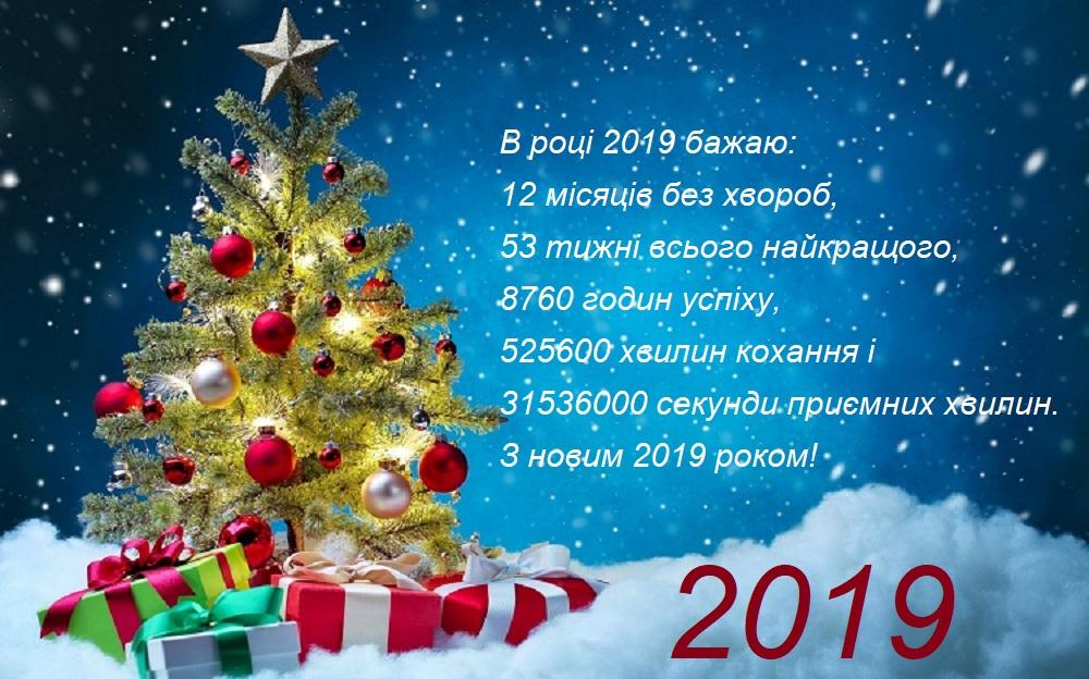 novorichna_listivka_2019_10.jpg (237.35 Kb)