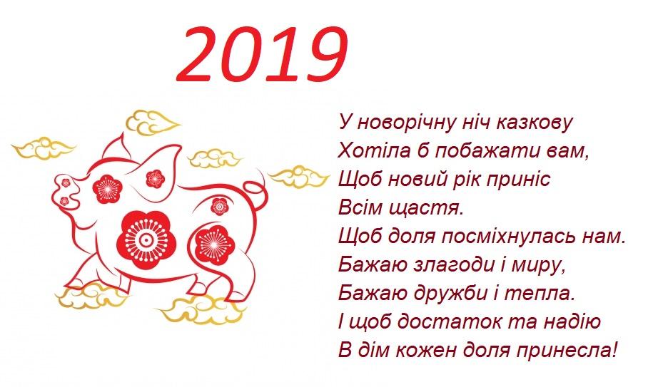 novorichna_listivka_2019__7.jpg (138.63 Kb)