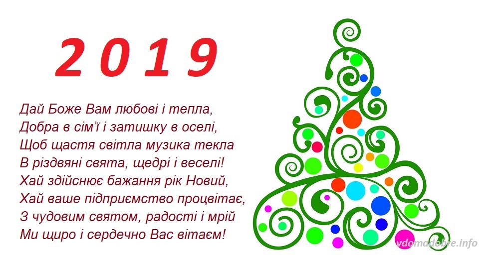 novorichni_listivki_2019_3.jpg (162.75 Kb)