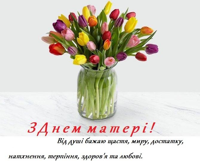privitannya_z_dnem_materi_v_kartinkah_111.jpeg (91.29 Kb)