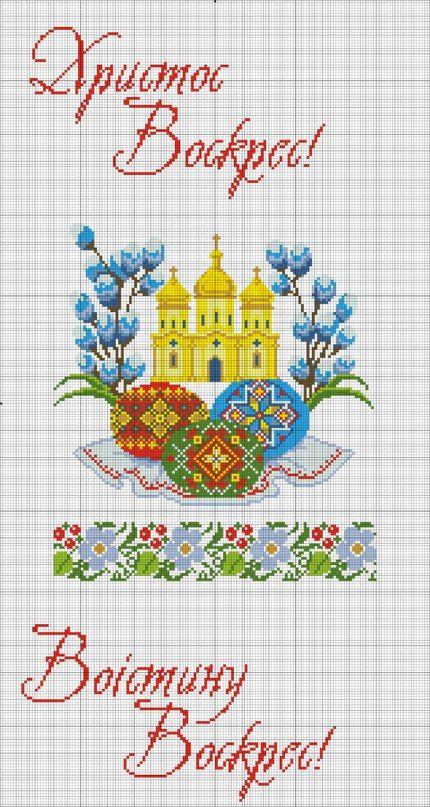velikodnii_rushnik_shemi_6.jpg (98.3 Kb)