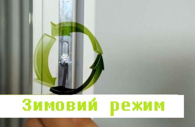 zimovii_rezhim.jpg (24.66 Kb)